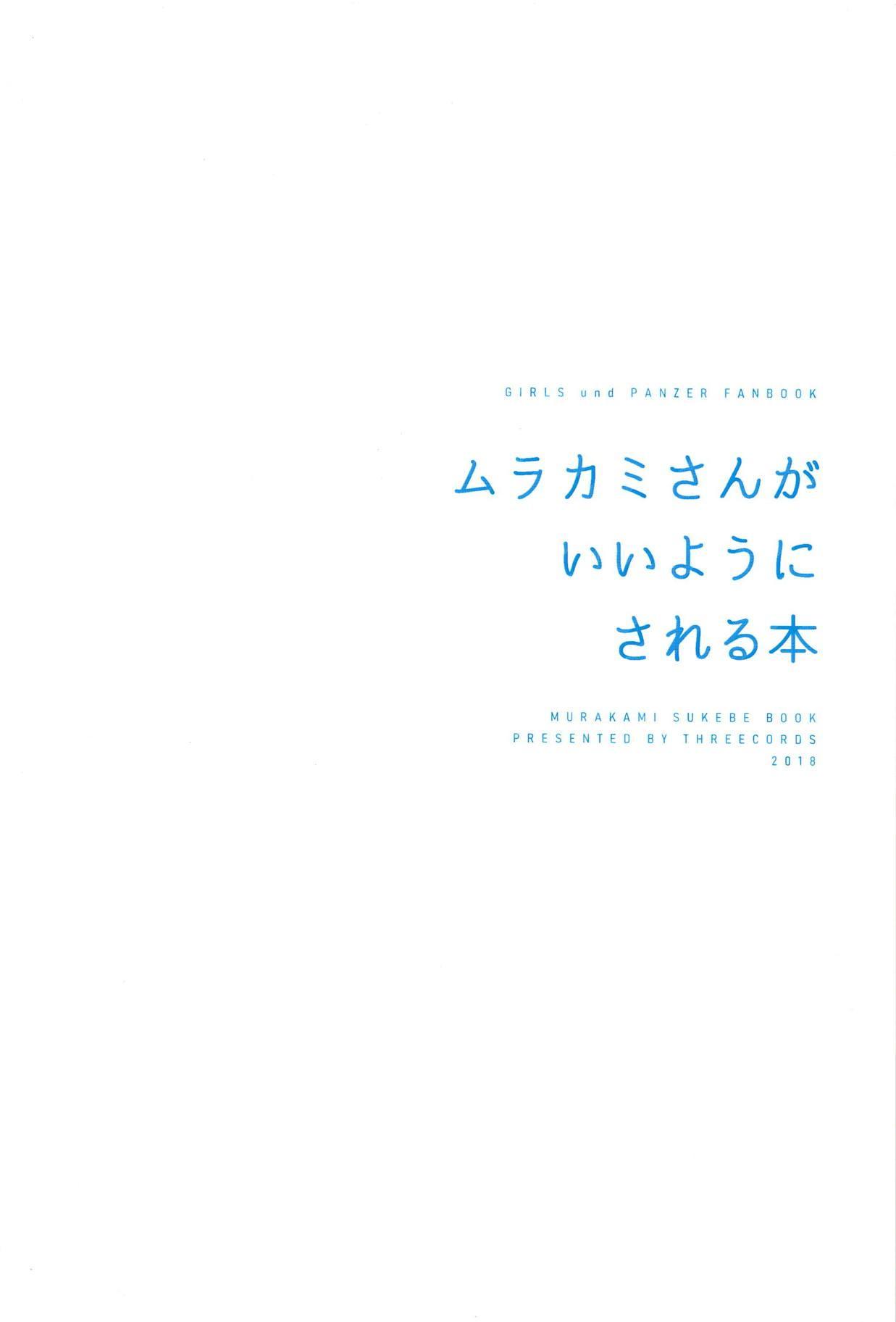 Murakami-san ga Ii You ni Sareru Hon 29
