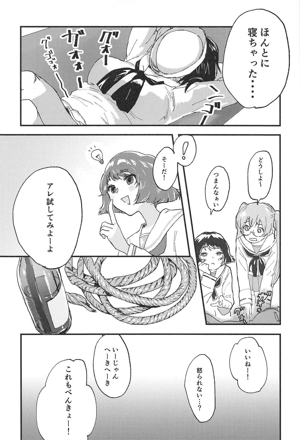 Murakami-san ga Ii You ni Sareru Hon 4