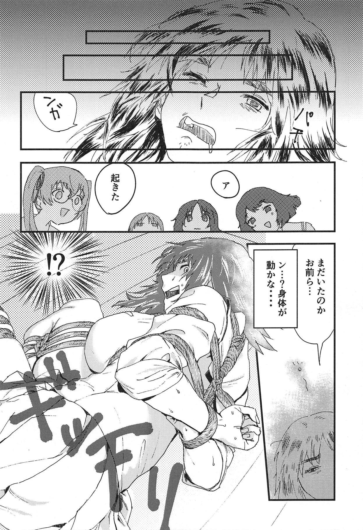 Murakami-san ga Ii You ni Sareru Hon 5