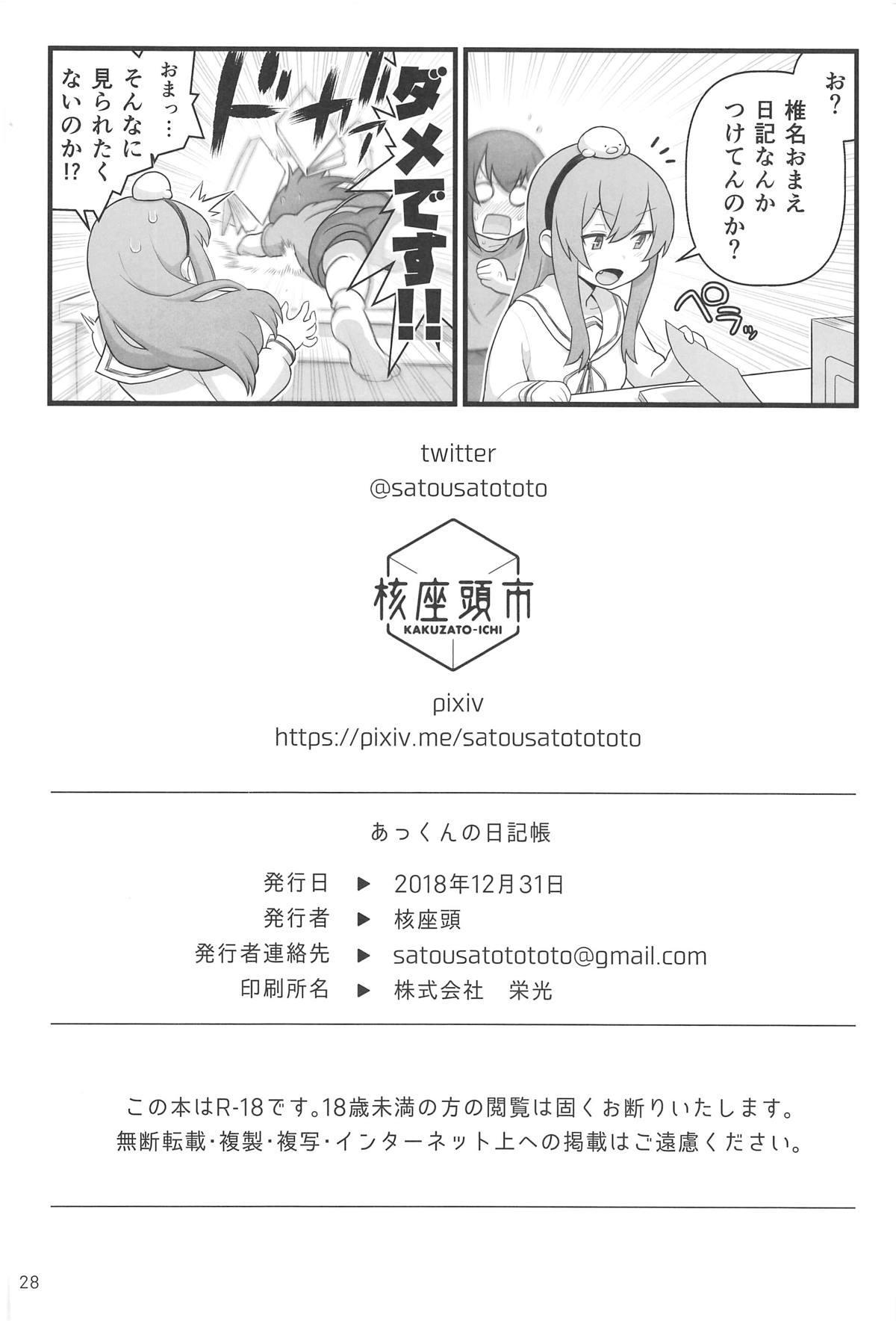Akkun no Nikkichou 27