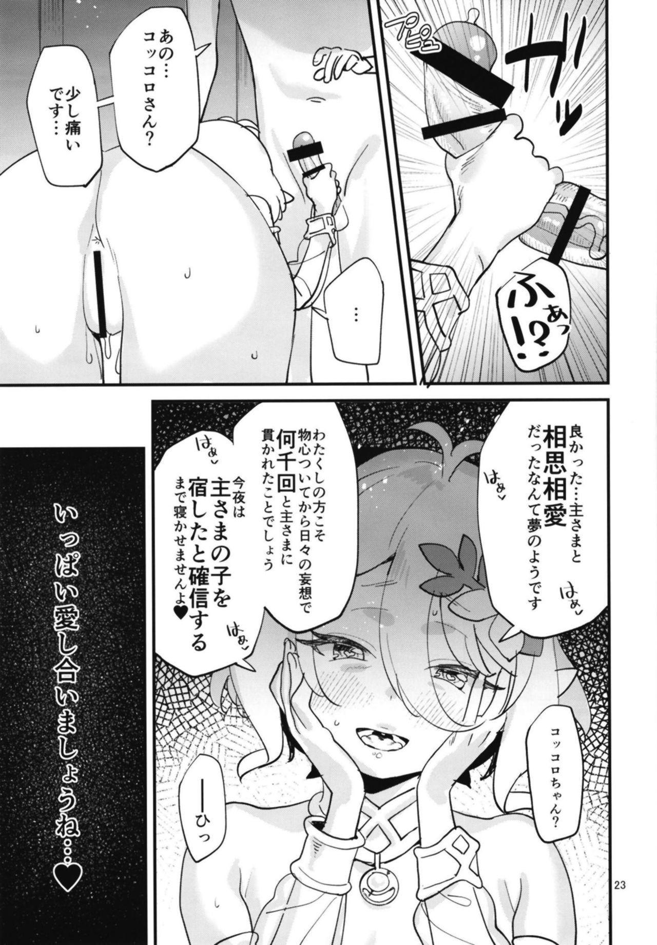 Kokkoro-chan o Ecchi na Me de Minaide Kudasai!! 22