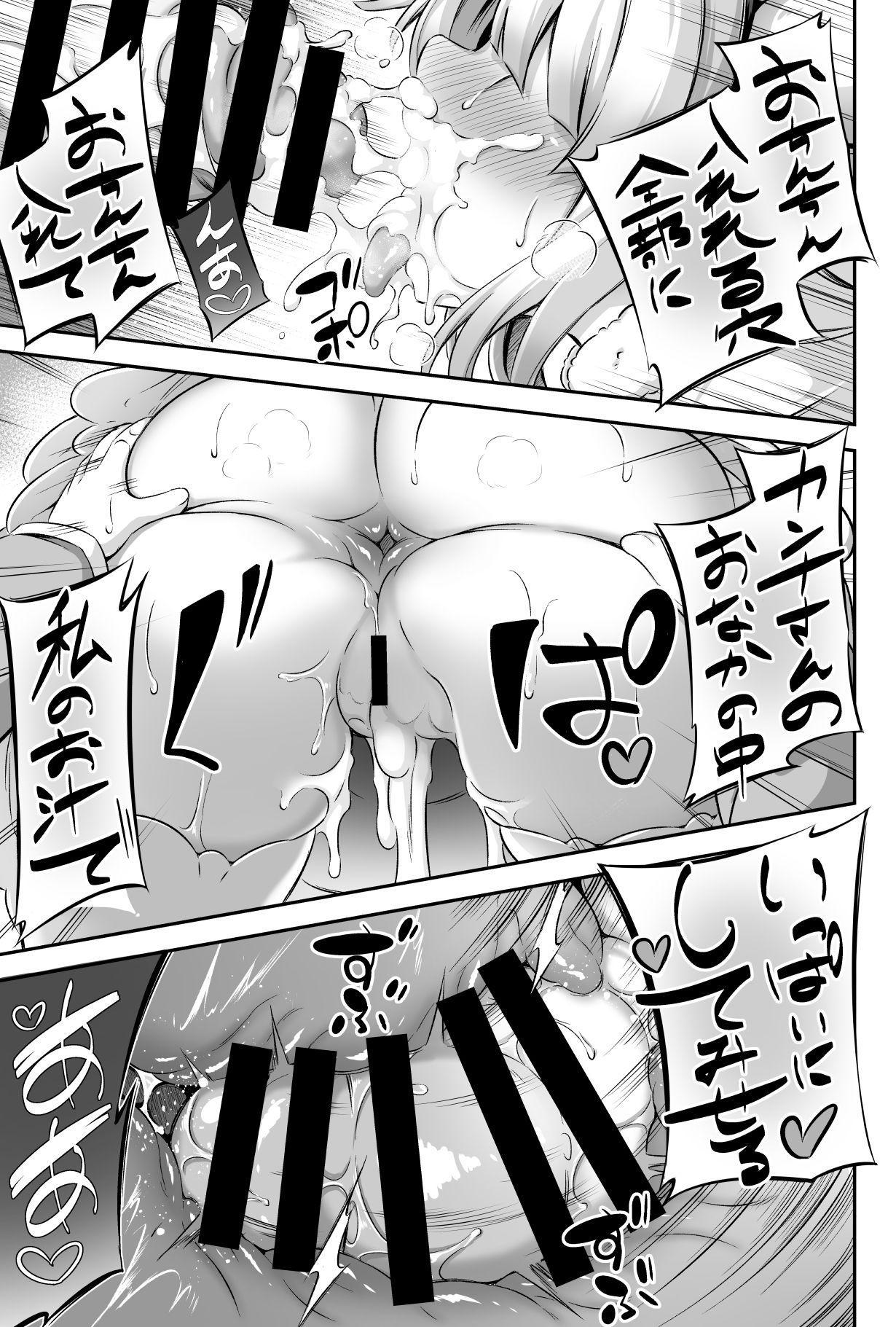 Loli & Futa Vol. 12 21