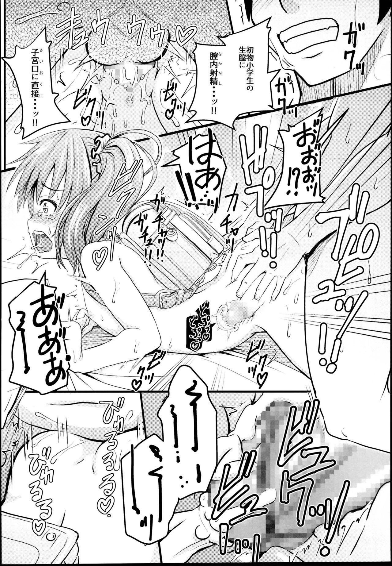 Shougakusei Bitch wa Saikou daze! JS Meikko to Doukyuusei 4P Icha Enkou Hen Sono 2 25