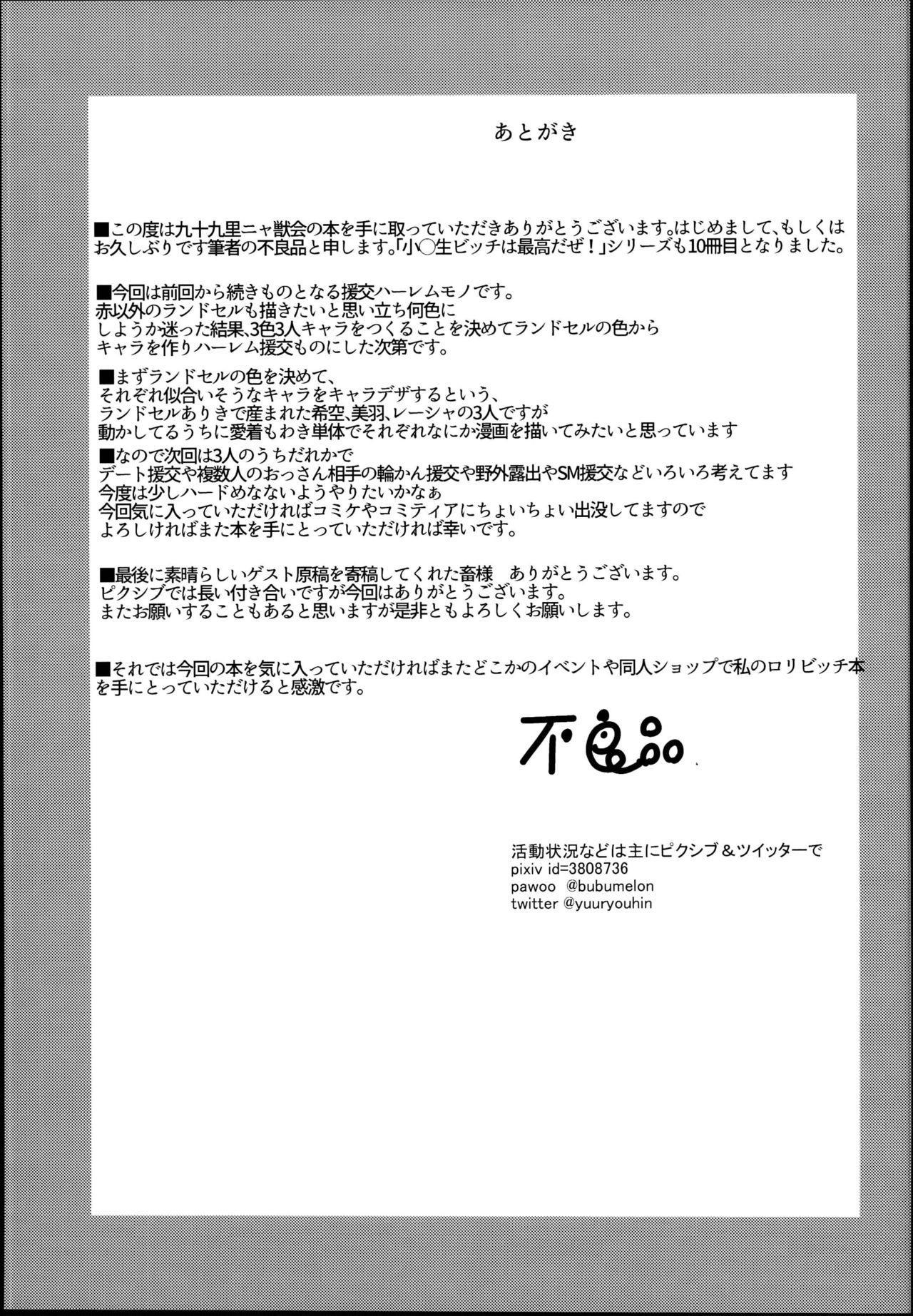 Shougakusei Bitch wa Saikou daze! JS Meikko to Doukyuusei 4P Icha Enkou Hen Sono 2 36