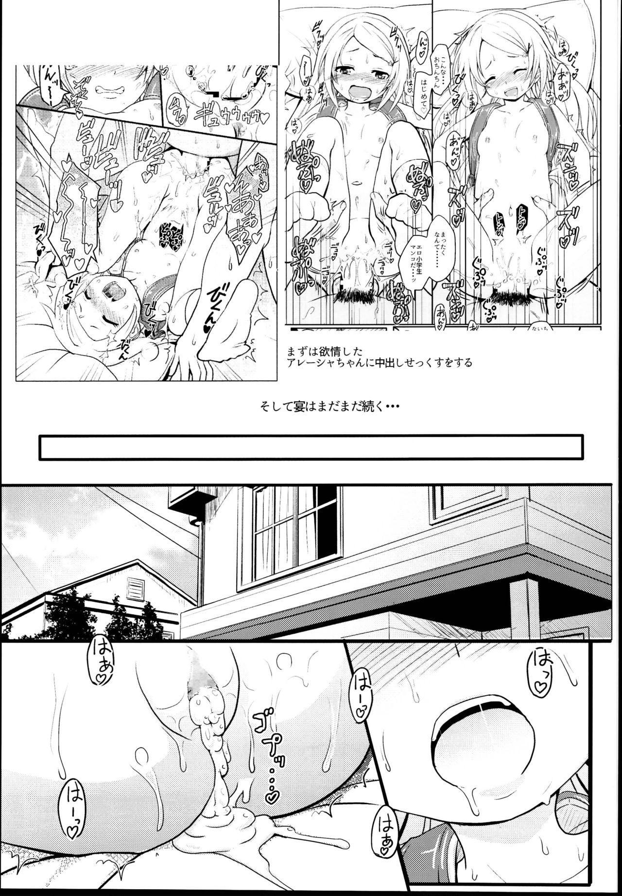 Shougakusei Bitch wa Saikou daze! JS Meikko to Doukyuusei 4P Icha Enkou Hen Sono 2 4