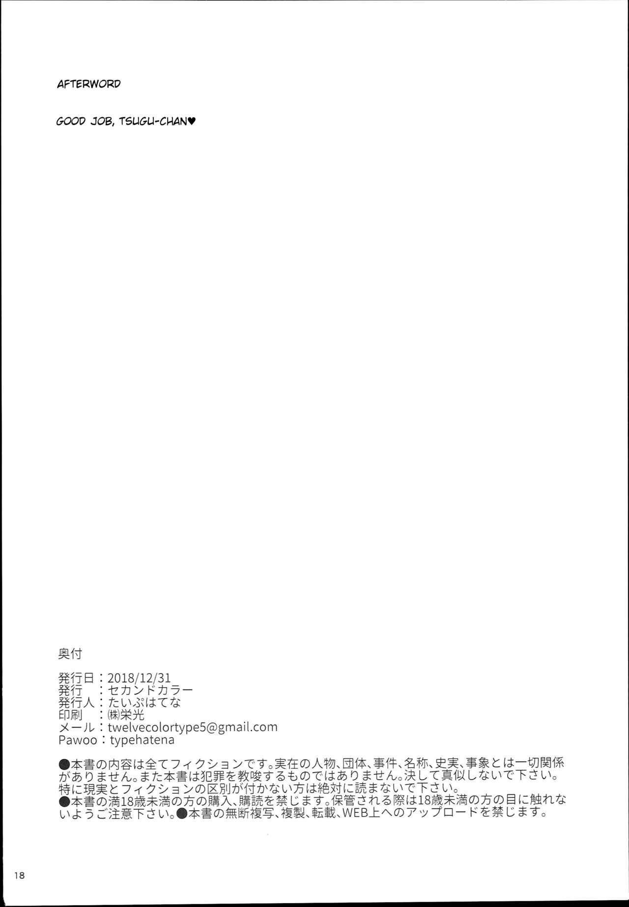 (C95) [2nd color (Typehatena)] Tsugu-chan ga Kowareru made Asonda yo | I played with Tsugu-chan 'til she broke. (Hatoba Tsugu) [English] 17