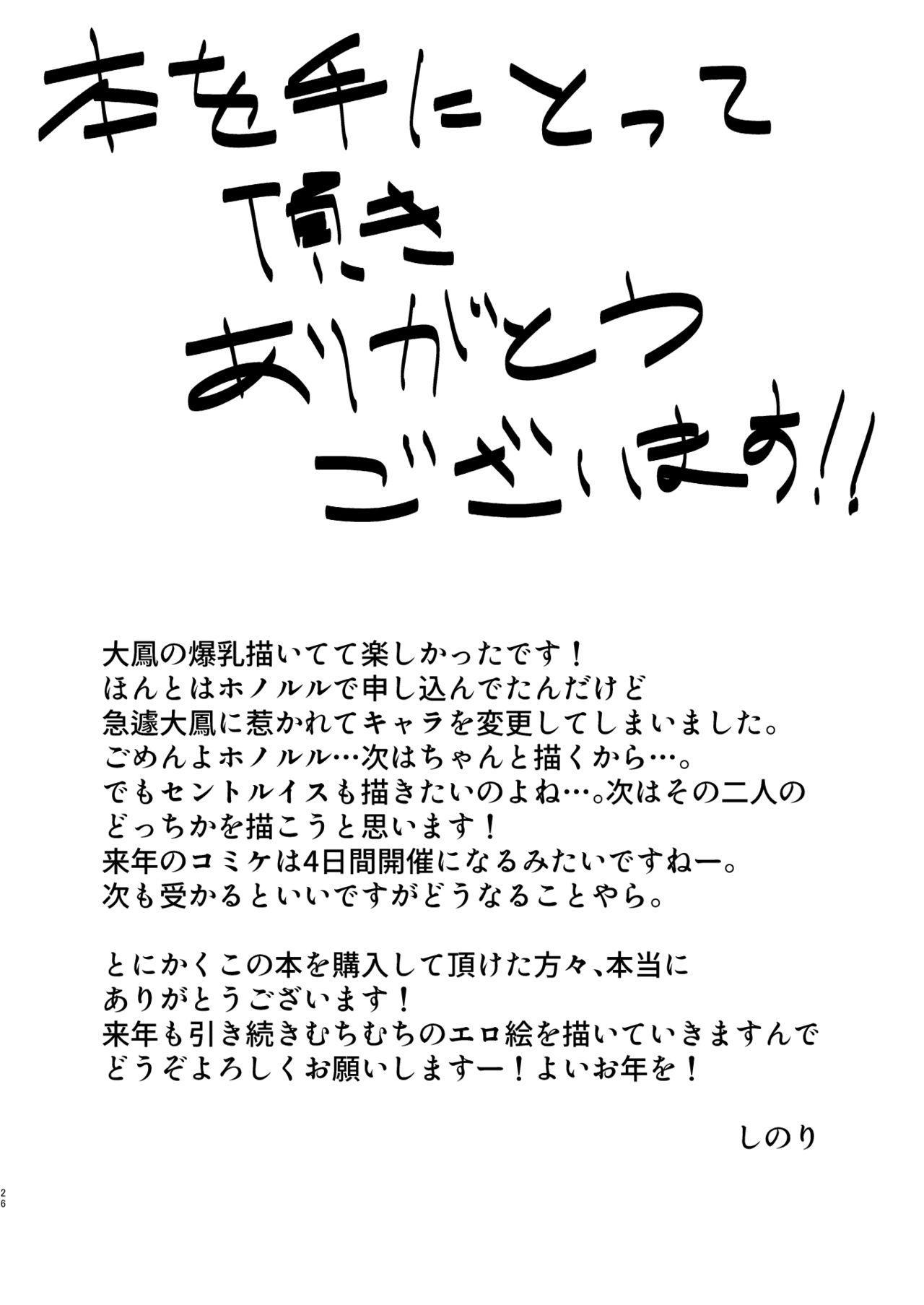 Taihou ni Shiboritsukusareru Hon. 24