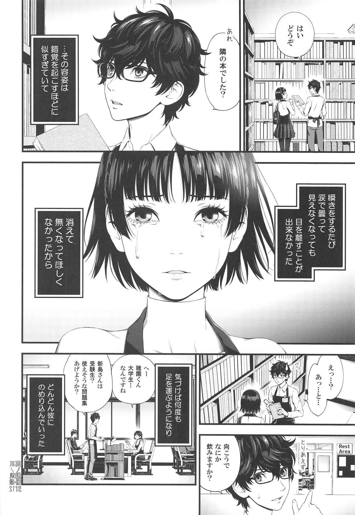 Ai no Kyouzou 10
