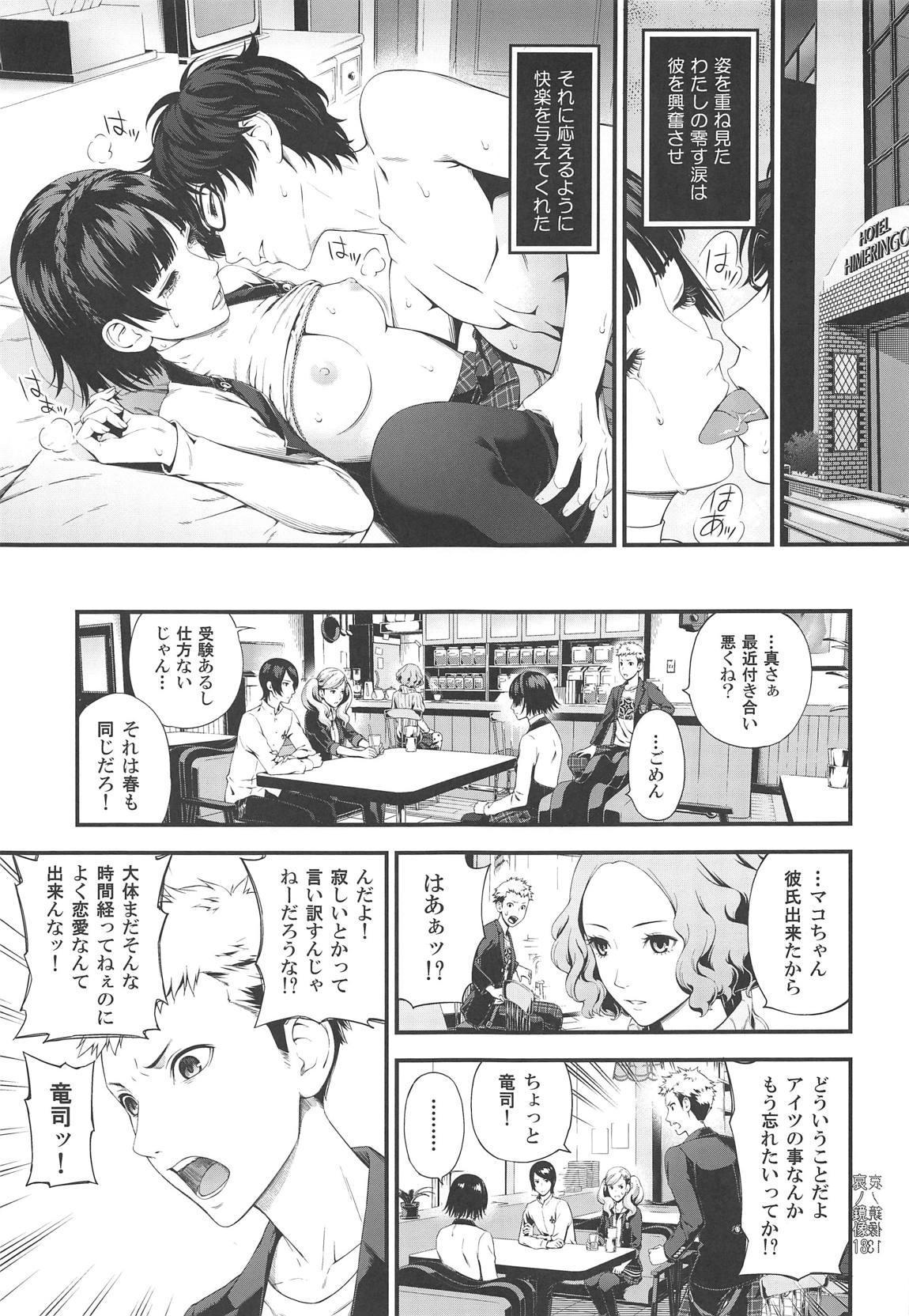 Ai no Kyouzou 11