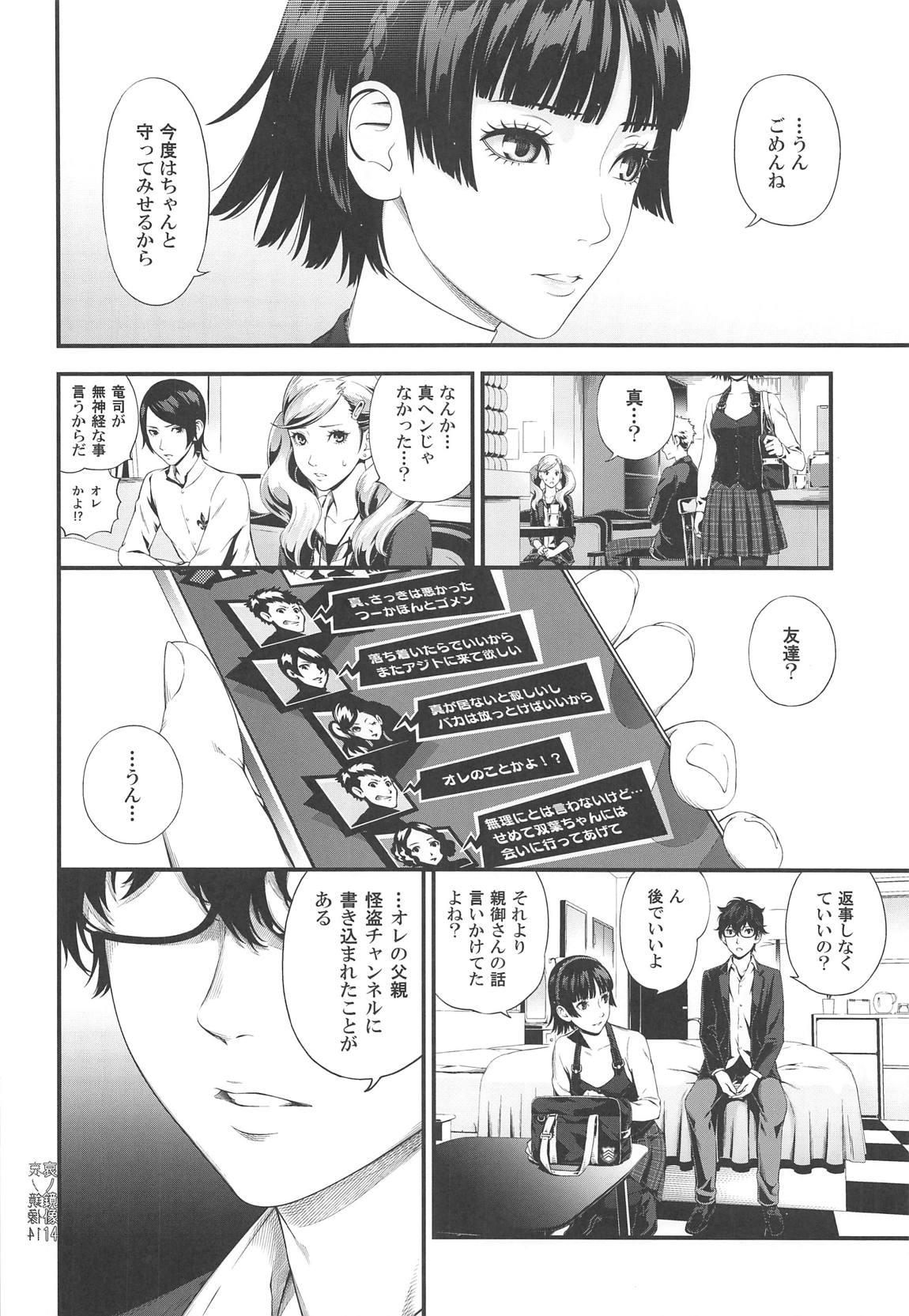Ai no Kyouzou 12