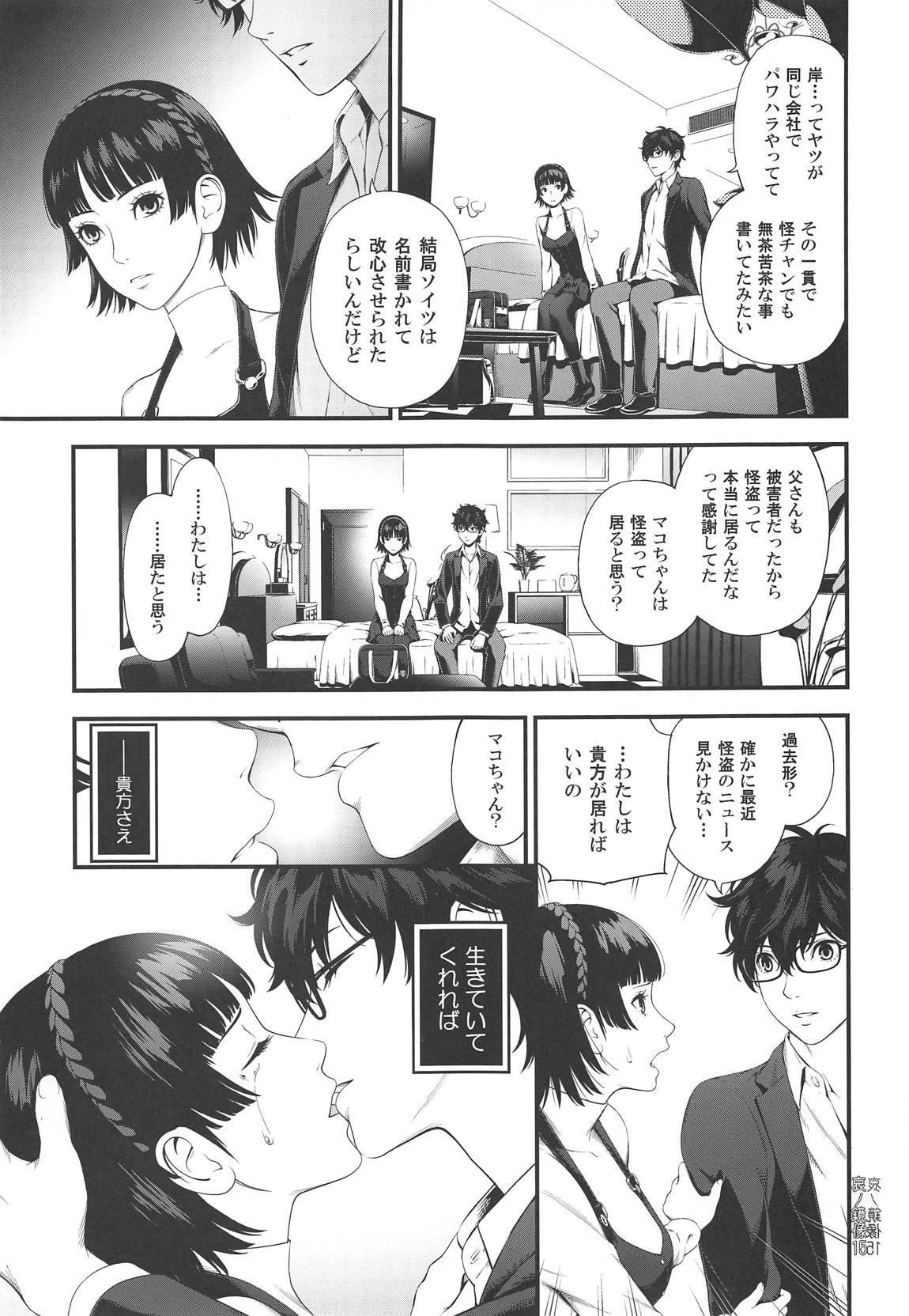 Ai no Kyouzou 13