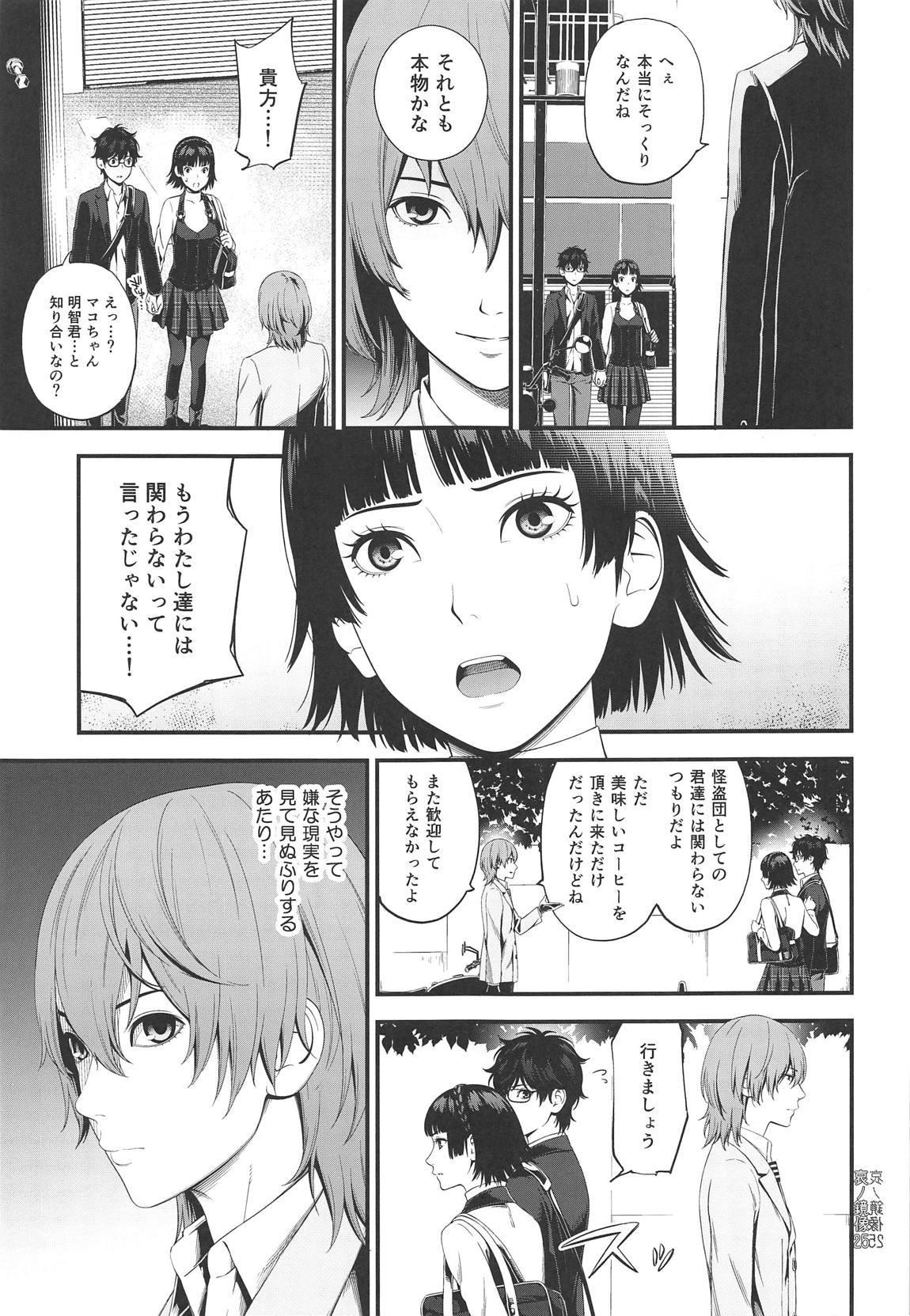 Ai no Kyouzou 23