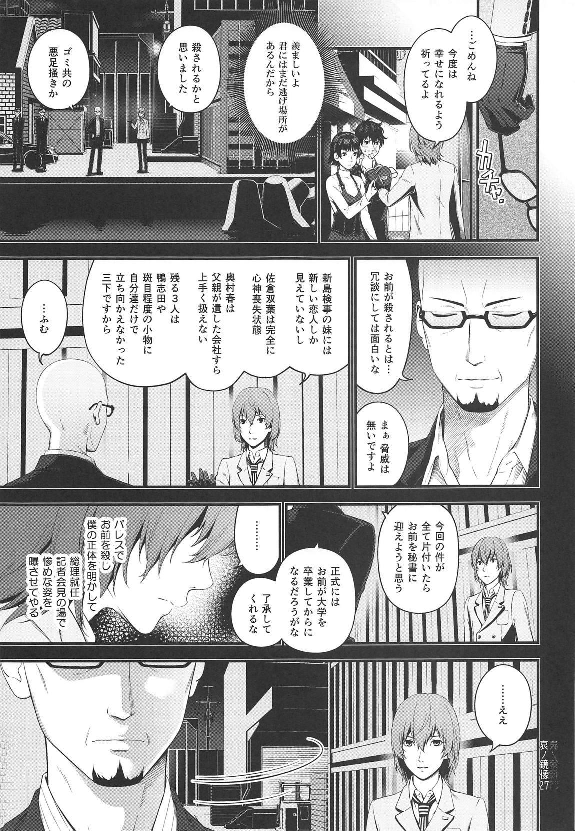 Ai no Kyouzou 25