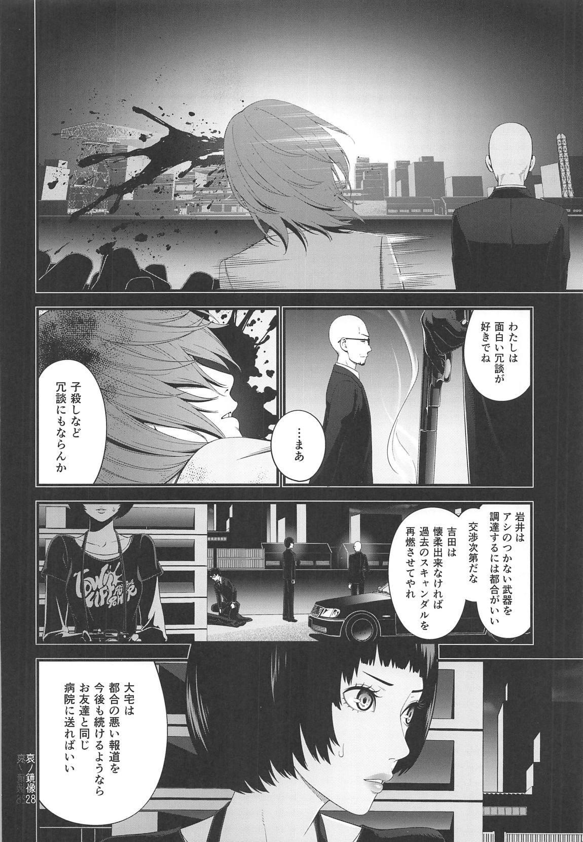 Ai no Kyouzou 26