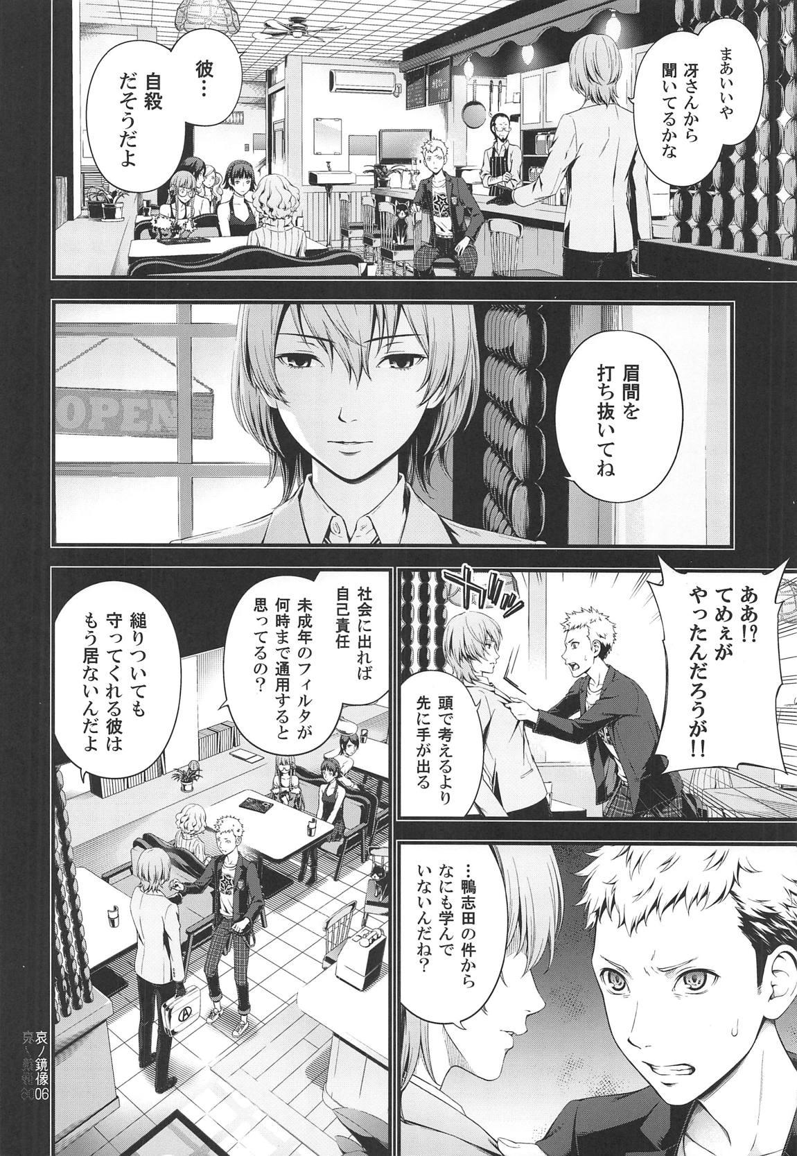 Ai no Kyouzou 4