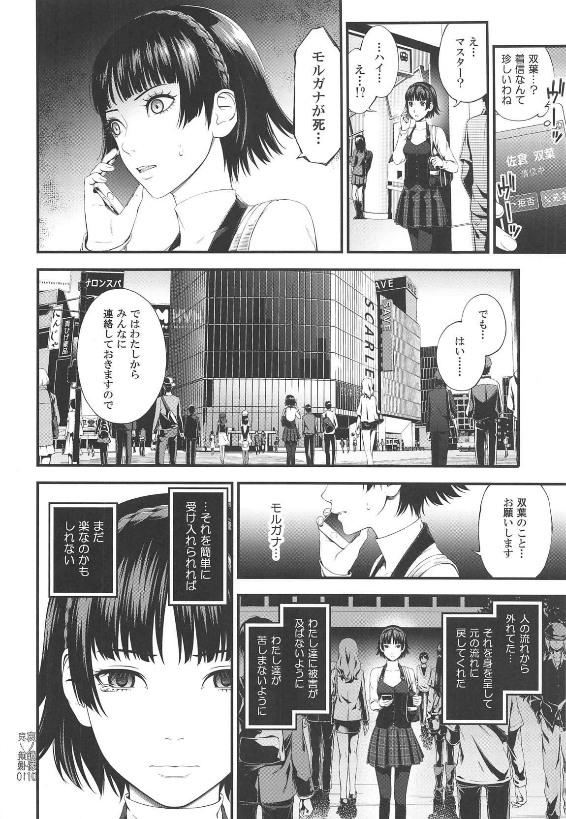 Ai no Kyouzou 8