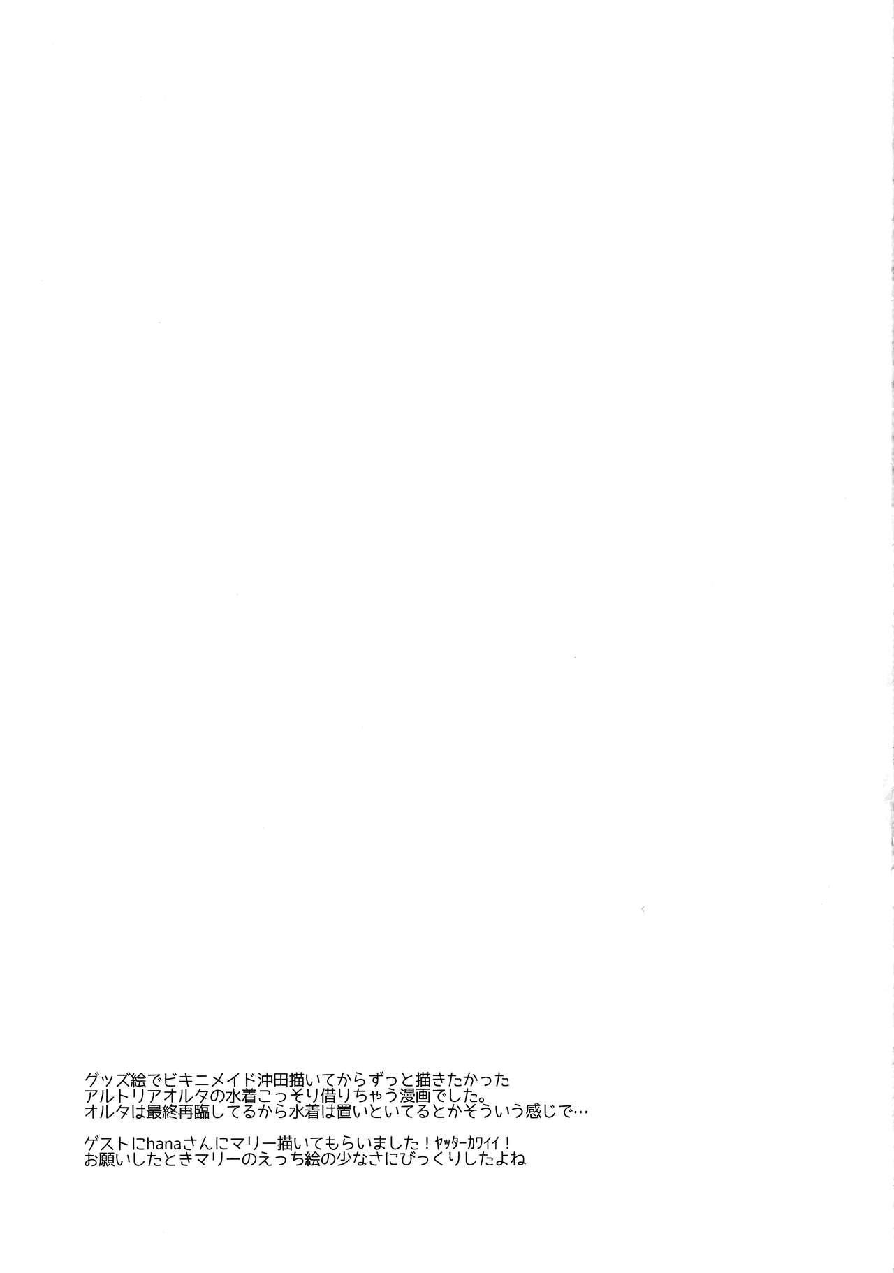 (COMIC1☆13) [Yamo7 (Ayuma Sayu)] Master Daisuki Wanko-kei Mizugi Maid na Okita-san   Dog-type Swimsuit Maid Okita who loves Master (Fate/Grand Order) [English] 17