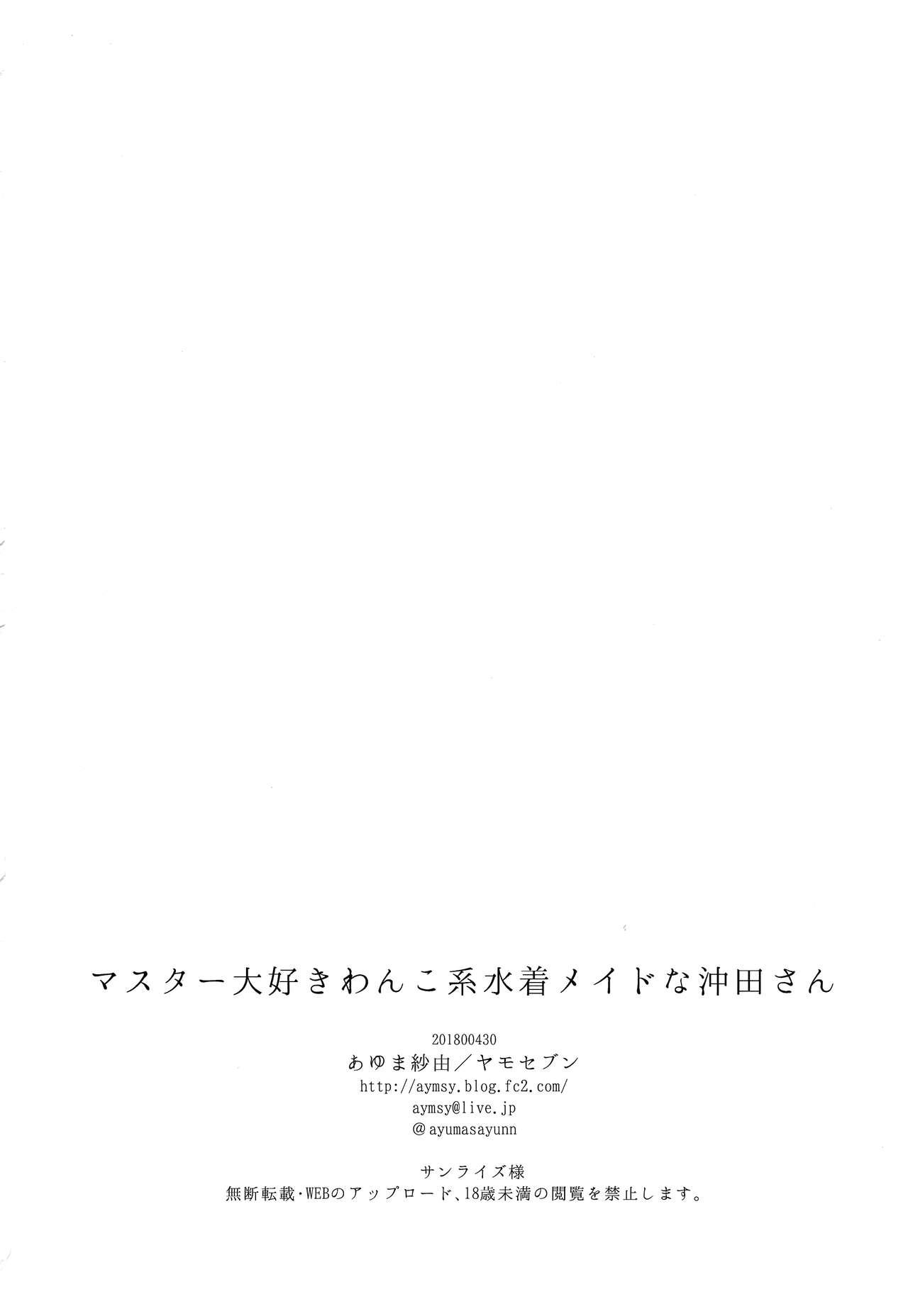 (COMIC1☆13) [Yamo7 (Ayuma Sayu)] Master Daisuki Wanko-kei Mizugi Maid na Okita-san   Dog-type Swimsuit Maid Okita who loves Master (Fate/Grand Order) [English] 18