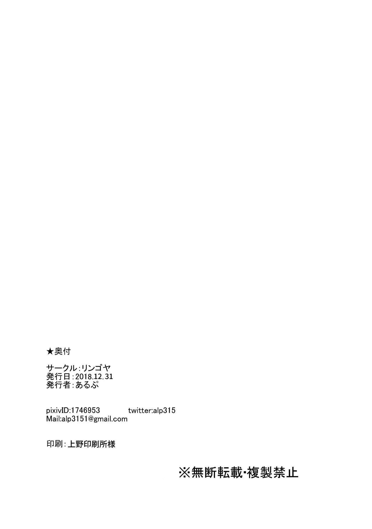 Hoshizora Unline + C95 Omake Hon 39