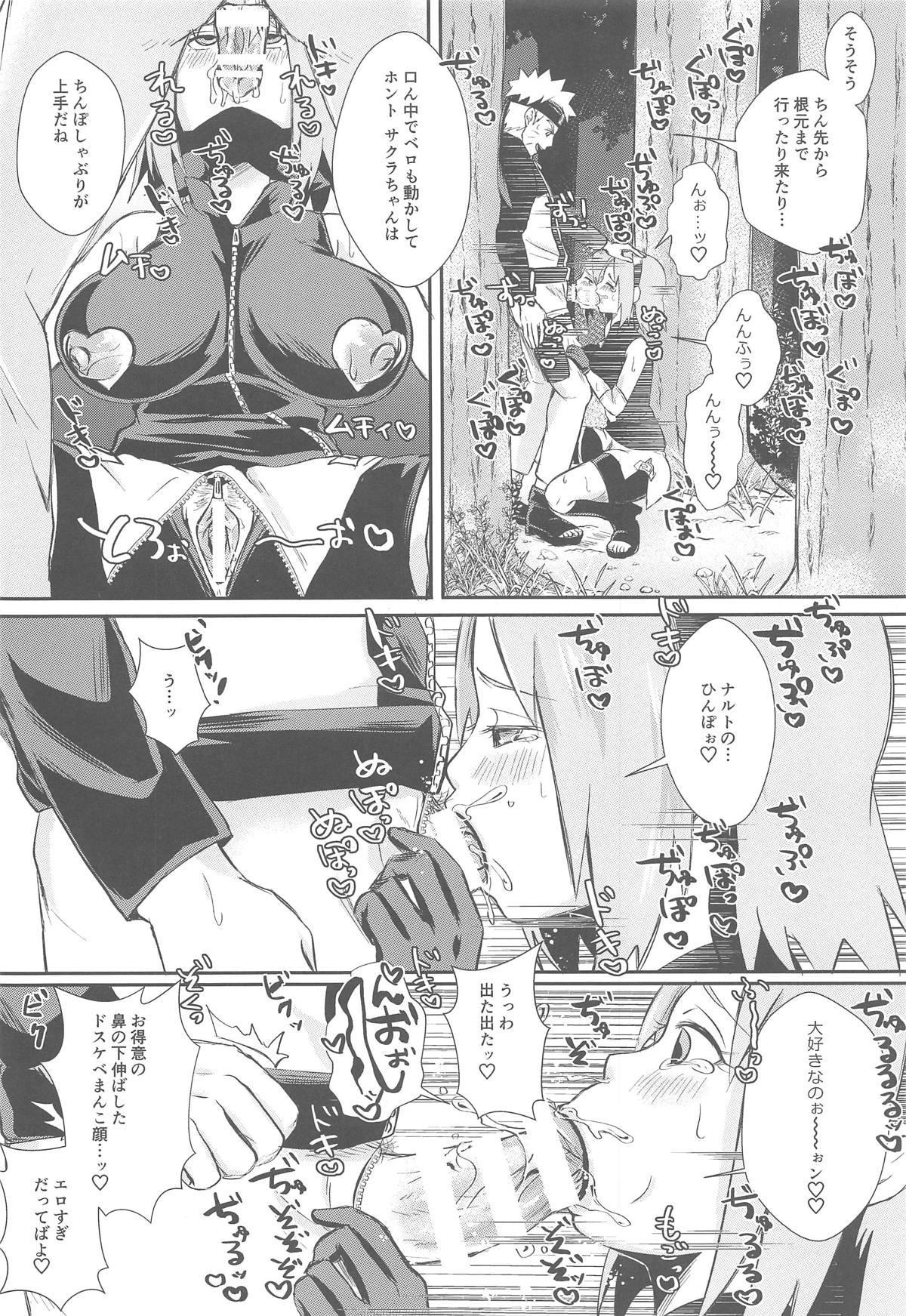Uzumaki-san ni omotenashi 14