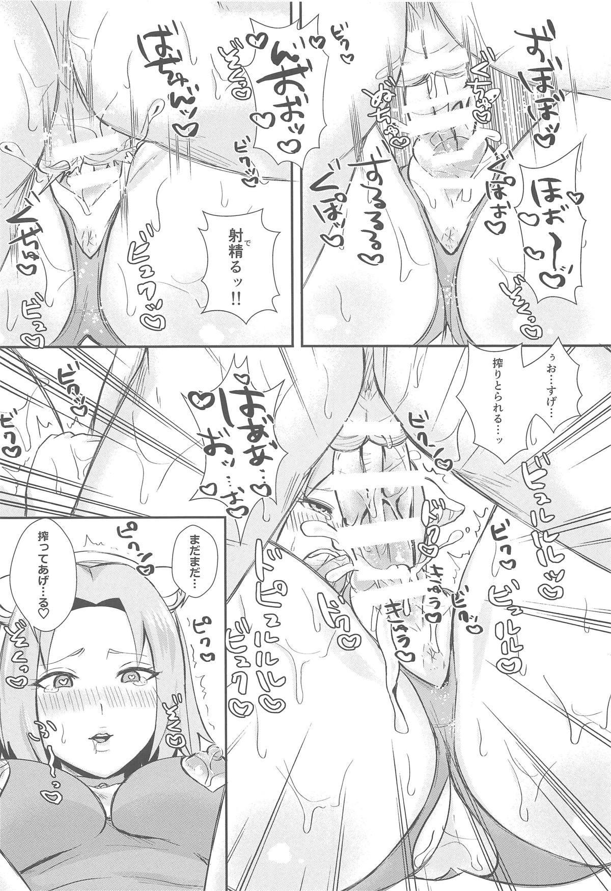 Uzumaki-san ni omotenashi 22