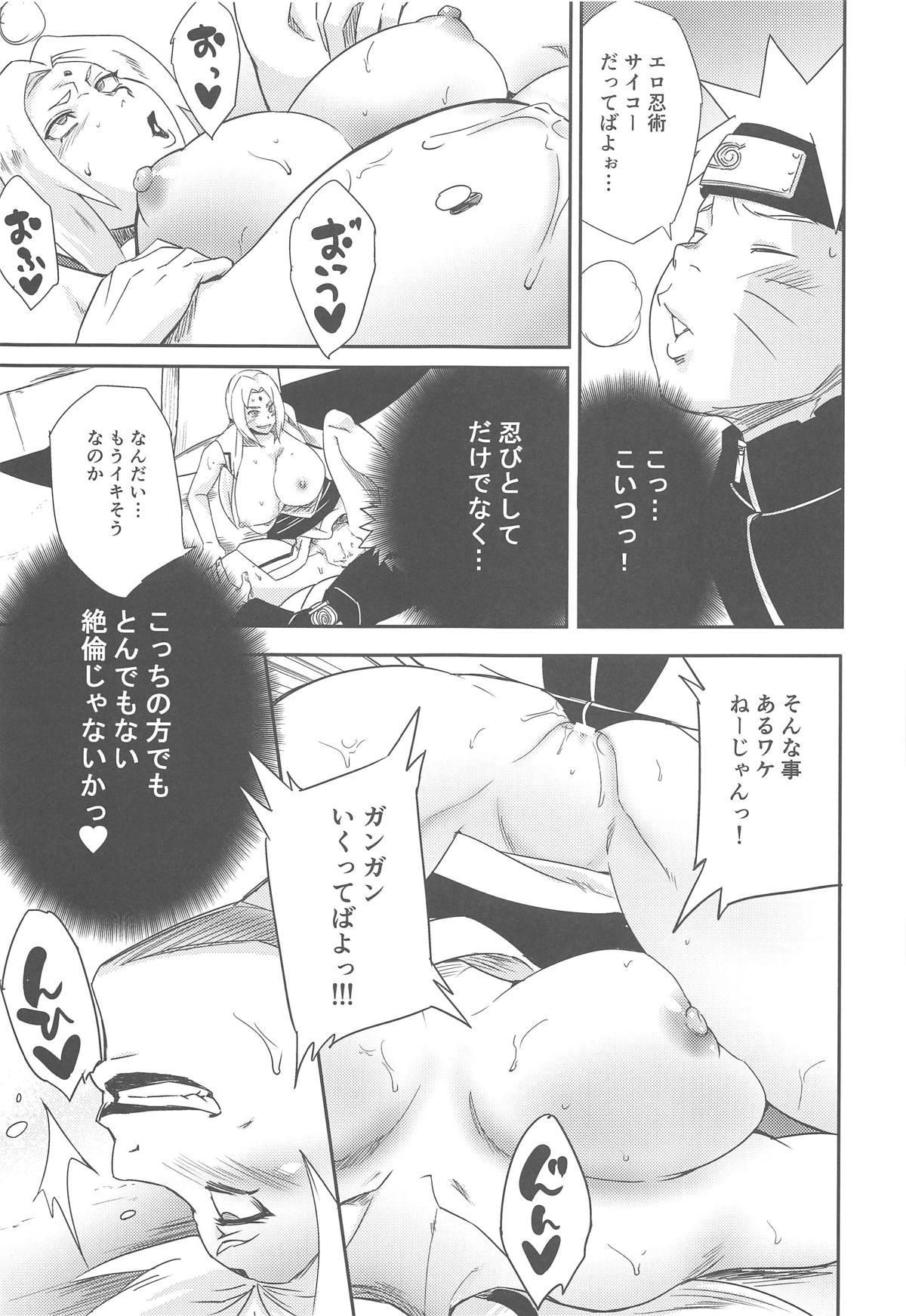 Uzumaki-san ni omotenashi 29