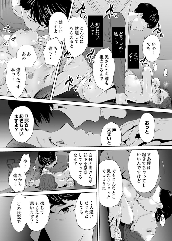 """""""Otto no Buka ni Ikasarechau..."""" Aragaezu Kanjite Shimau Furin Tsuma 1 12"""
