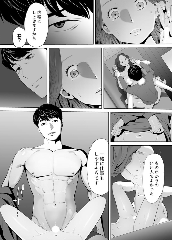 """""""Otto no Buka ni Ikasarechau..."""" Aragaezu Kanjite Shimau Furin Tsuma 1 13"""