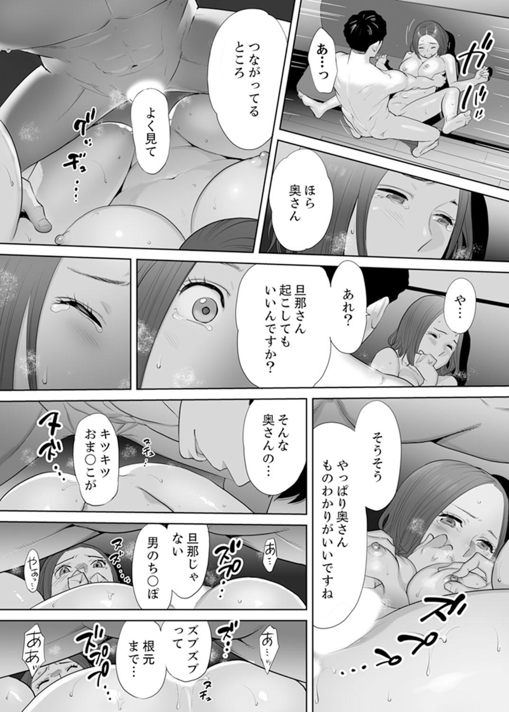 """""""Otto no Buka ni Ikasarechau..."""" Aragaezu Kanjite Shimau Furin Tsuma 1 14"""