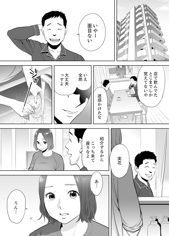 """""""Otto no Buka ni Ikasarechau..."""" Aragaezu Kanjite Shimau Furin Tsuma 1 18"""