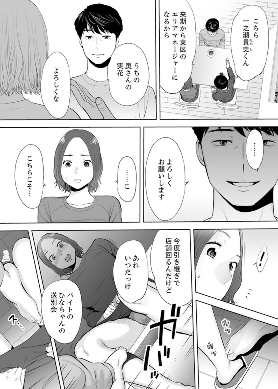 """""""Otto no Buka ni Ikasarechau..."""" Aragaezu Kanjite Shimau Furin Tsuma 1 19"""