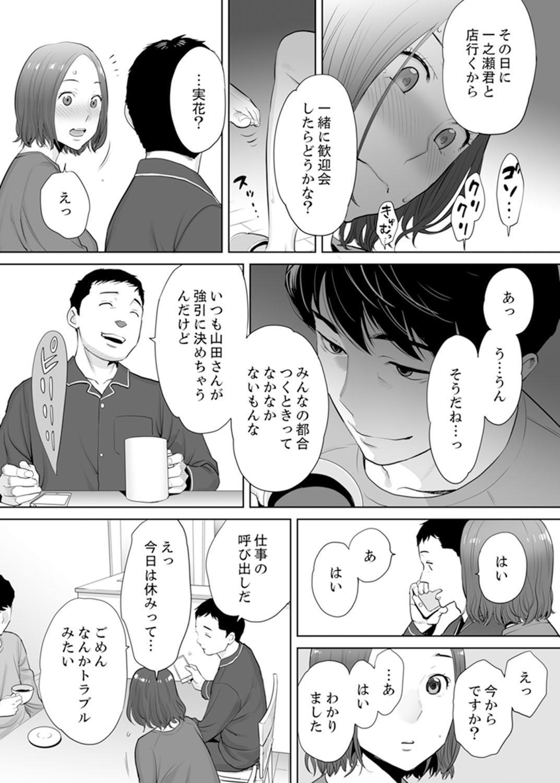 """""""Otto no Buka ni Ikasarechau..."""" Aragaezu Kanjite Shimau Furin Tsuma 1 20"""