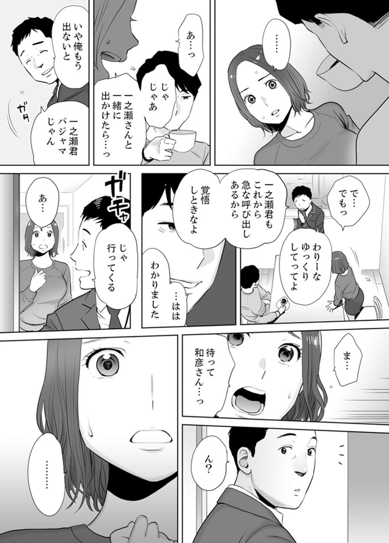 """""""Otto no Buka ni Ikasarechau..."""" Aragaezu Kanjite Shimau Furin Tsuma 1 21"""
