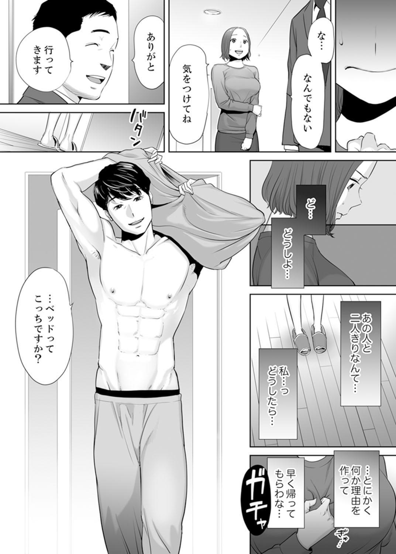 """""""Otto no Buka ni Ikasarechau..."""" Aragaezu Kanjite Shimau Furin Tsuma 1 22"""