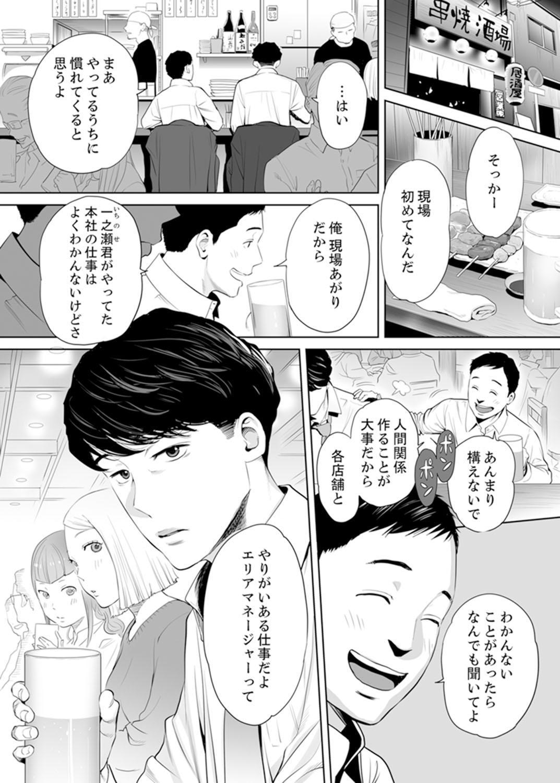 """""""Otto no Buka ni Ikasarechau..."""" Aragaezu Kanjite Shimau Furin Tsuma 1 2"""