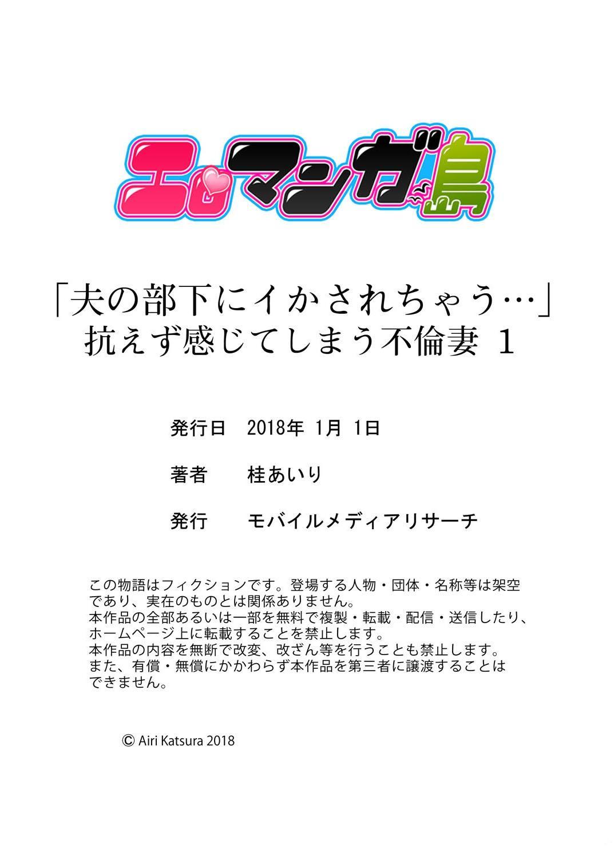 """""""Otto no Buka ni Ikasarechau..."""" Aragaezu Kanjite Shimau Furin Tsuma 1 29"""