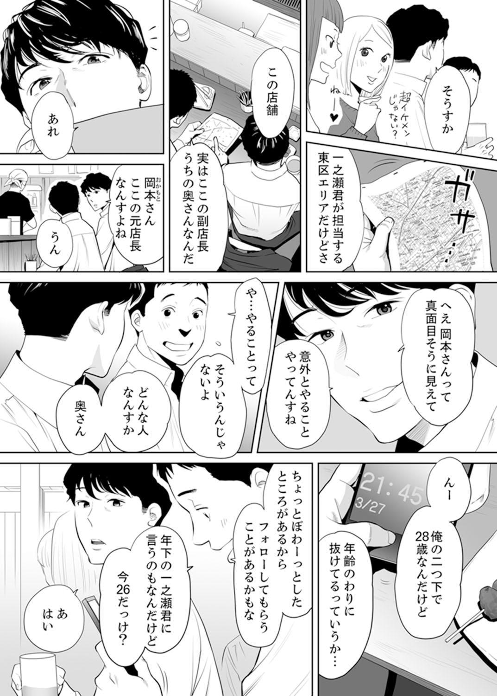 """""""Otto no Buka ni Ikasarechau..."""" Aragaezu Kanjite Shimau Furin Tsuma 1 3"""