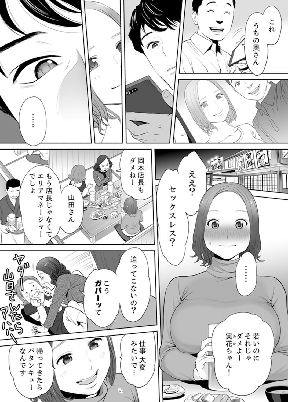 """""""Otto no Buka ni Ikasarechau..."""" Aragaezu Kanjite Shimau Furin Tsuma 1 4"""