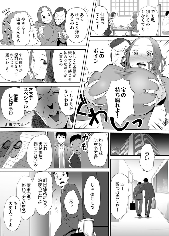 """""""Otto no Buka ni Ikasarechau..."""" Aragaezu Kanjite Shimau Furin Tsuma 1 5"""