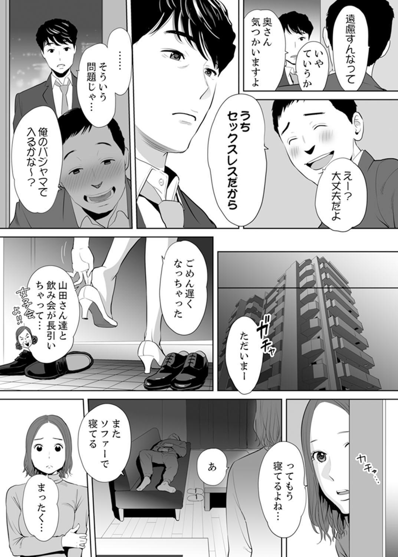 """""""Otto no Buka ni Ikasarechau..."""" Aragaezu Kanjite Shimau Furin Tsuma 1 6"""