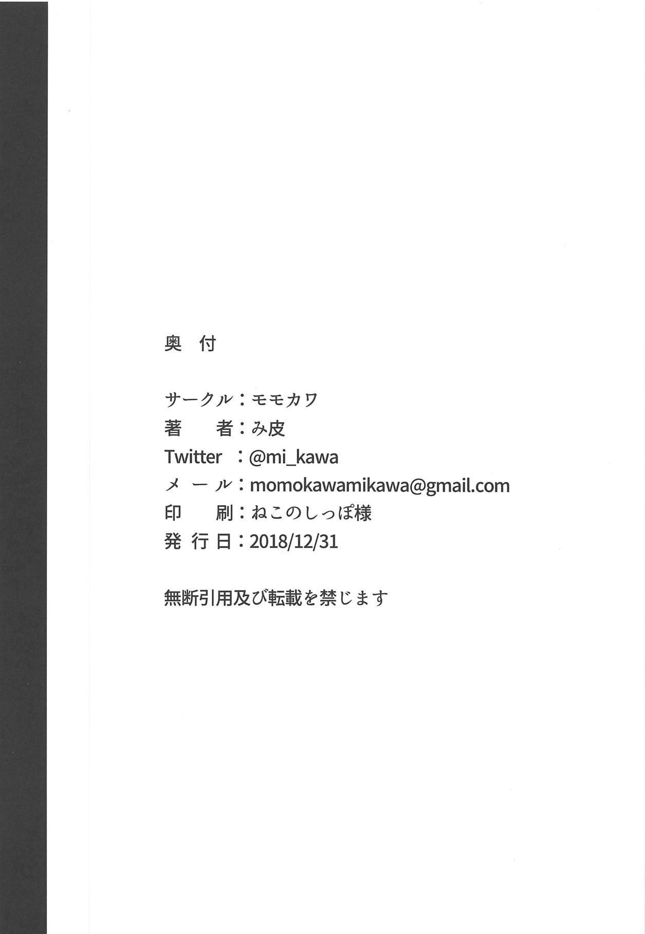 Narmaya Onee-san wa Danchou no Tanomi o Kotowarenai You desu 16