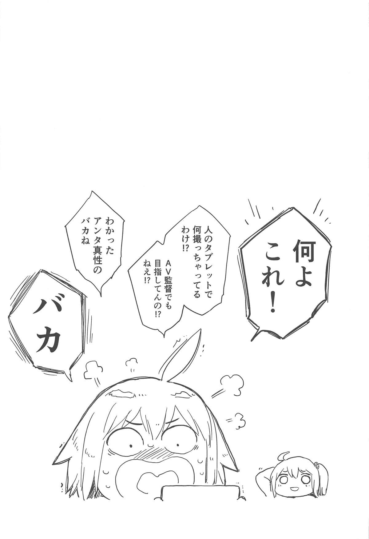 Pharaoh wa Shiofuki Joou no Yume o Miru ka 23