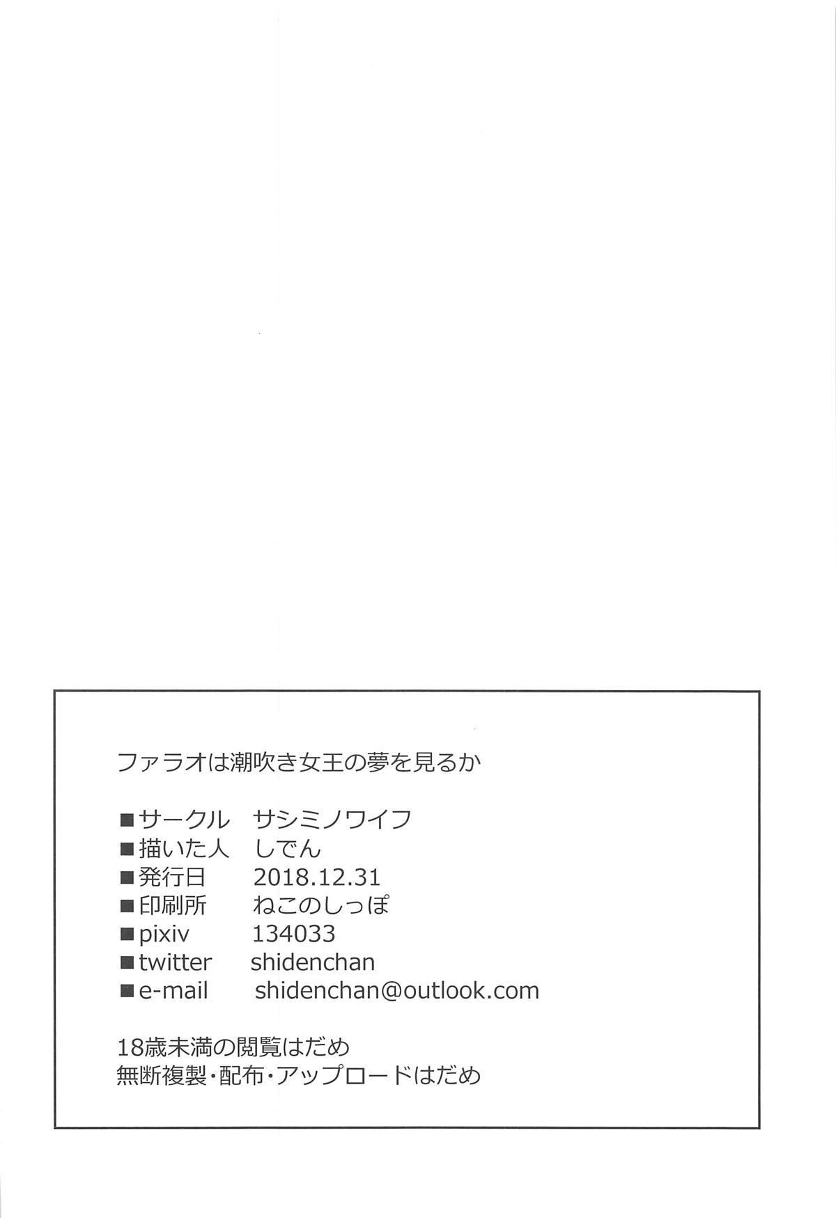 Pharaoh wa Shiofuki Joou no Yume o Miru ka 24