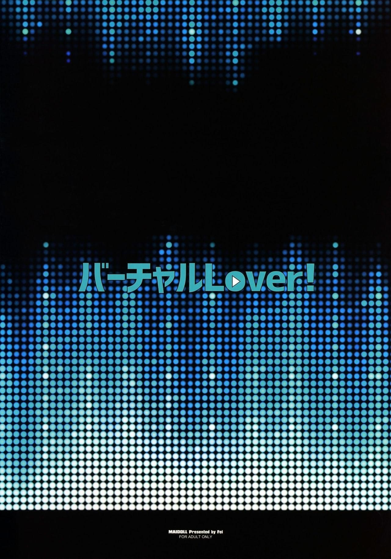 Virtual Lover! + Omake Poster 24