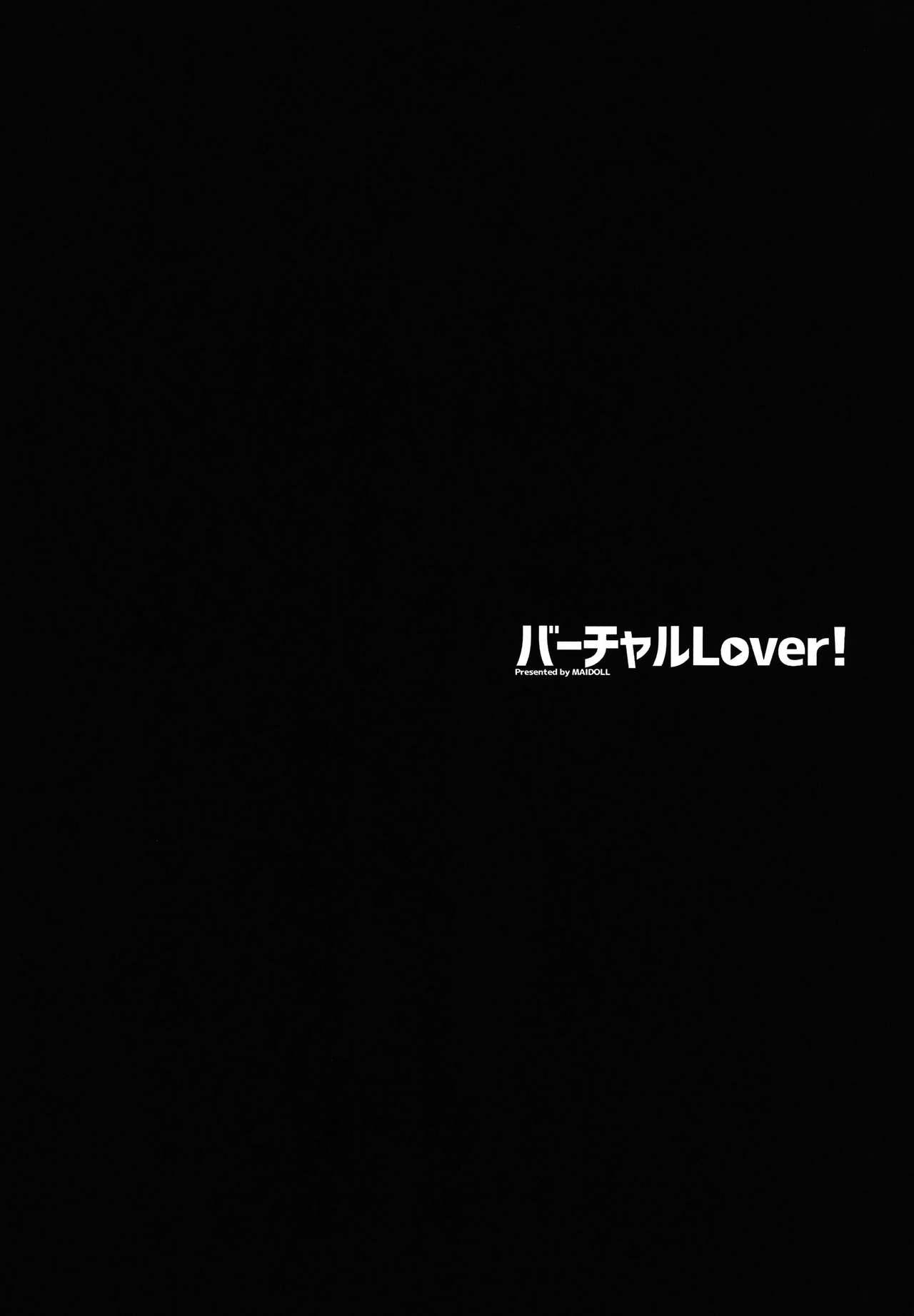 Virtual Lover! + Omake Poster 3