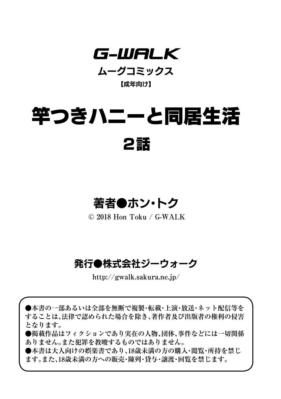 Saotsuki Honey to Doukyo Seikatsu Ch. 2-3 32