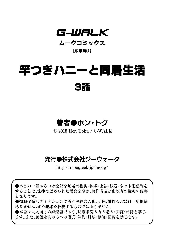 Saotsuki Honey to Doukyo Seikatsu Ch. 2-3 65