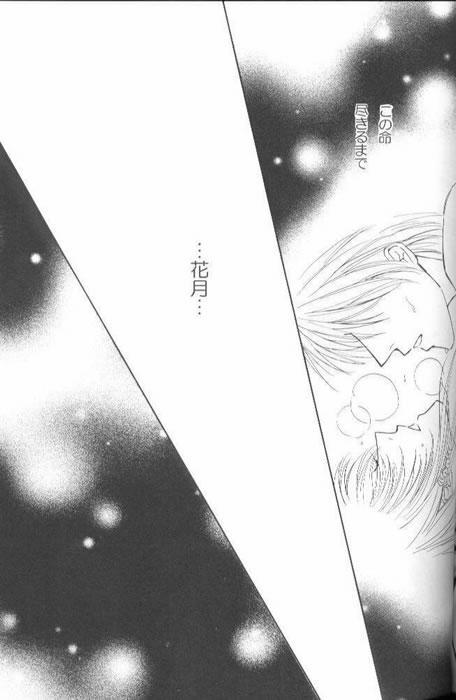 Jubei x Kadsuki - Suj Rein 17