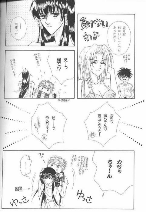 Jubei x Kadsuki - Suj Rein 20