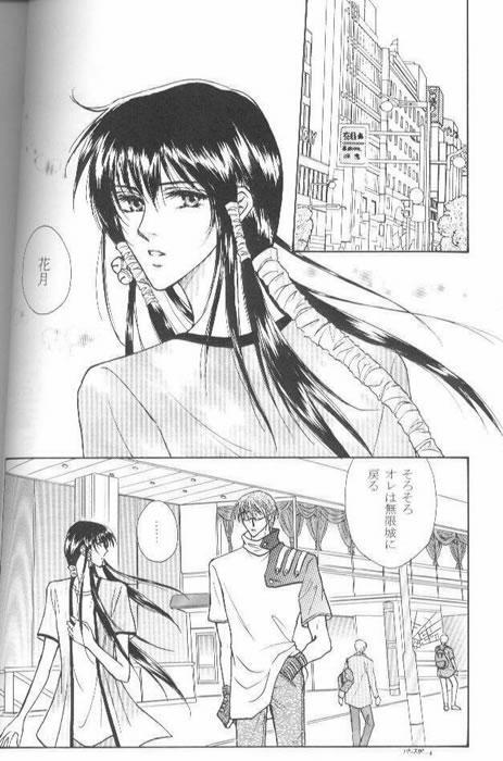 Jubei x Kadsuki - Suj Rein 2